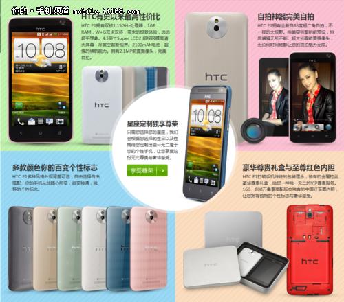 4.3英寸屏双卡双待HTC自拍神器E1评测(2)
