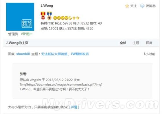 J.wong:魅族MX3更大屏 搭载Flyme 3.0