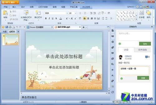 强化办公性能 wps office 2013新品评测