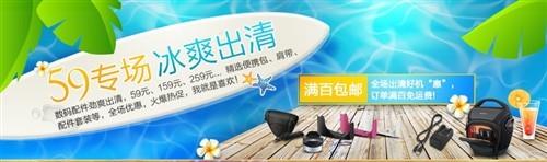 索尼官方清仓!数码<a href='http://www.foioo.com' target='_blank'>配件</a>二折起还免邮