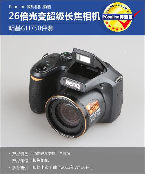 26倍光变超级长焦相机明基GH750评测