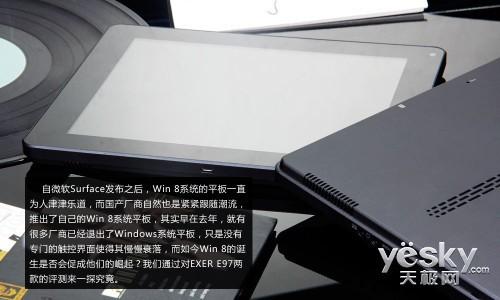 Intel与AMD双拳出击EXERE97双机评测