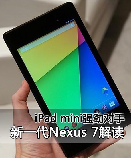 iPad mini强劲对手 新一代Nexus 7解读