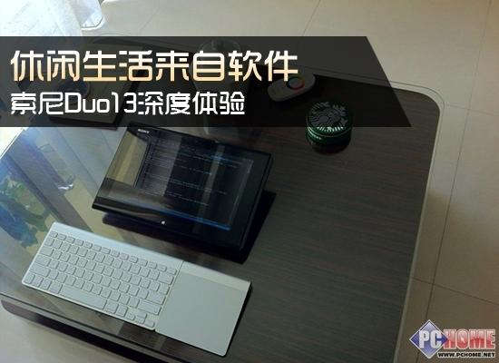 休闲生活来自软件 索尼Duo13深度体验
