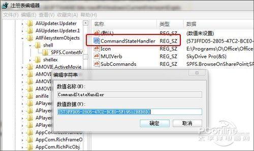 Office2013右键菜单SkyDrive为灰色解决办法