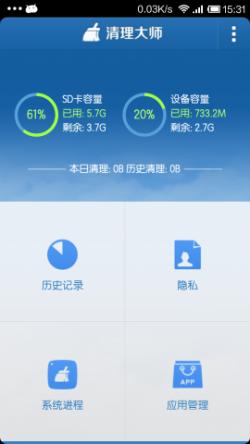 用机小技巧:如何让Android手机变快?