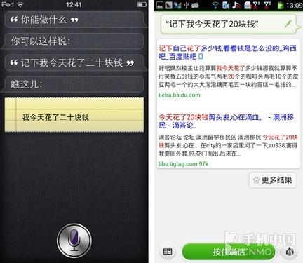 谁是语音之王 百度语音助手叫板Siri_手机