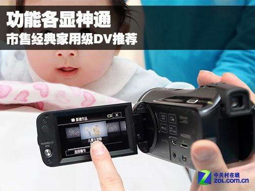 全面覆盖 佳能HF M60 佳能HF M60搭载DIGIC DV III影像处理器,拥有...