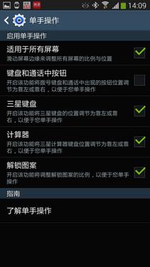 三星GALAXY Note3对比iPhone 5s