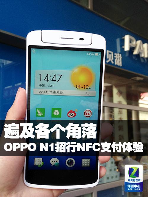 OPPO N1 招商银行NFC支付全接触