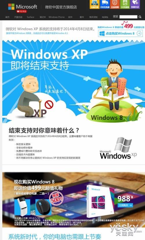 微软携手阿里巴巴集团展开XP升级特惠活动
