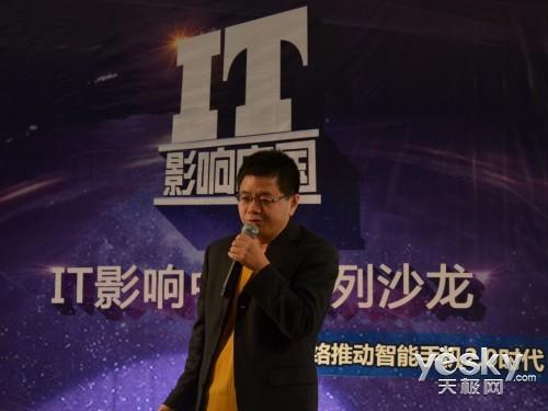 IT影响中国:4G网络推动智能手机2.0时代