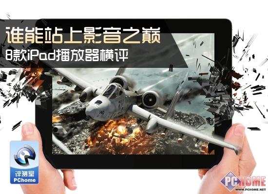 谁能站上影音之巅 8款iPad播放器横评
