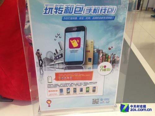 移动4G NFC-SIM卡如何办 编辑亲身实践