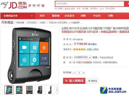 第一款3.5�即テ辆┒�云智汇M11新产品特价