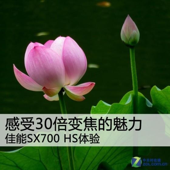 感受30倍变焦的魅力佳能SX700HS体验