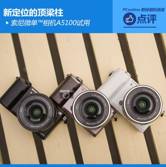 新定位的顶梁柱 索尼微单相机α5100试用|索尼