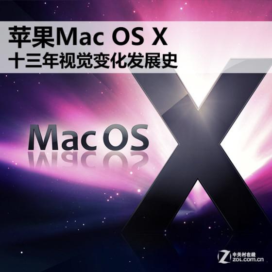 苹果Mac OS X系统十三年视觉变化发展史