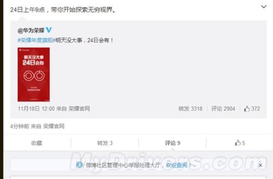 华为荣耀新旗舰再曝光:向MX4 Pro看齐