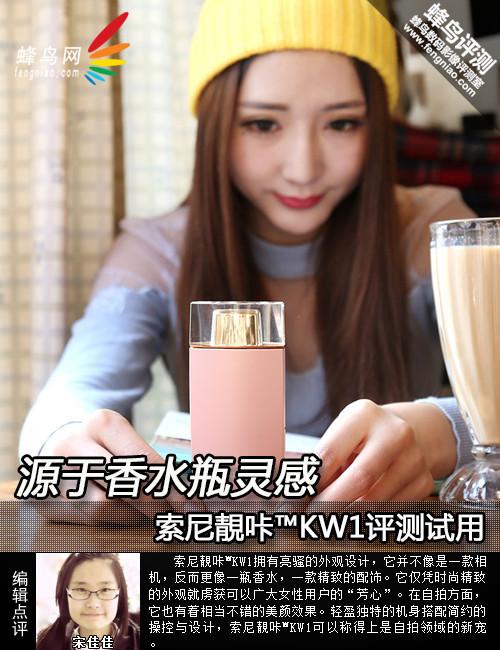 源于香水瓶灵感索尼�n咔KW1评测试用