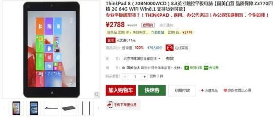 高端品质ThinkPad8平板现仅售2788元