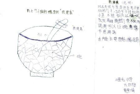 三里屯小学六年级四班/贾雪楠图片
