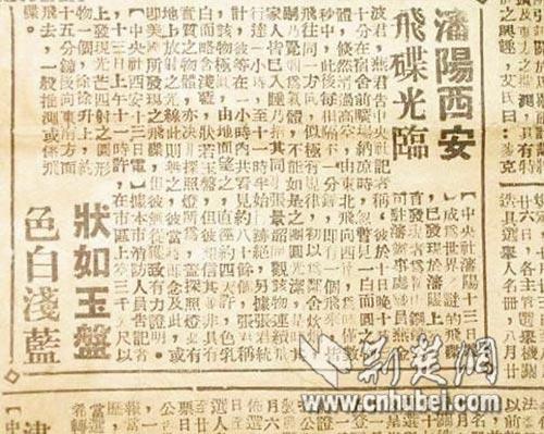 科技时代_武汉市民收藏63年前报纸刊载沈阳西安飞碟光临