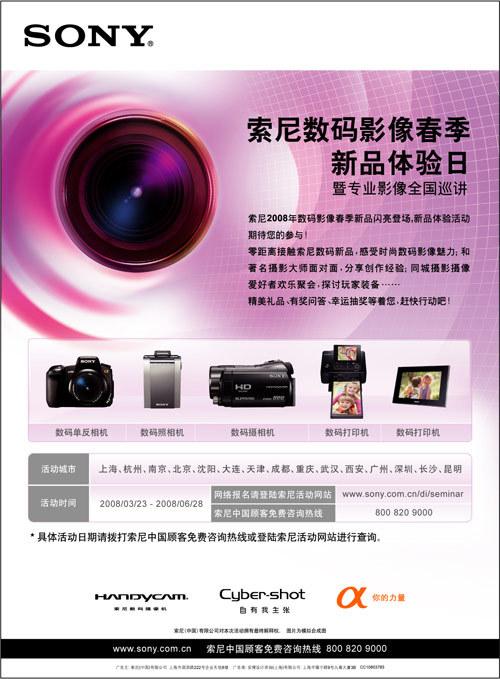 索尼数码影像全国巡展北京站即将开讲