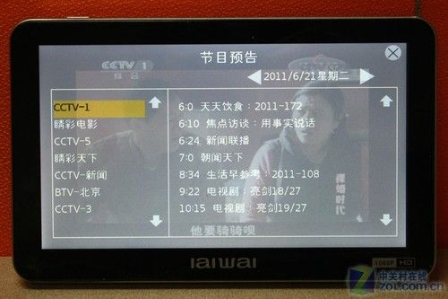 超强CMMB信号1080P直播爱华H837评测