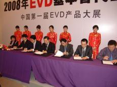 中国EVD内容运营公司成立签约