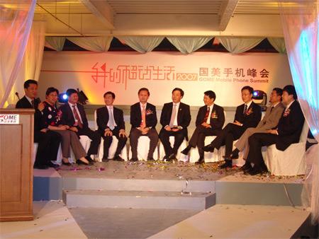 科技时代_图为:2007国美手机峰会圆桌会议