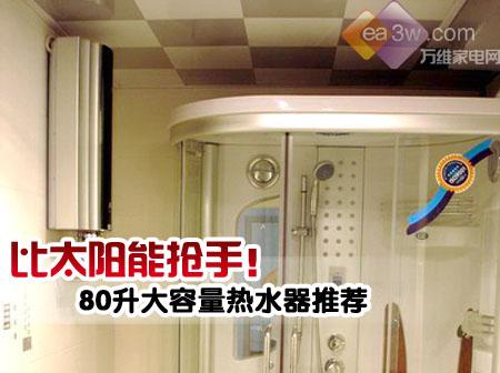 比太阳能抢手80升大容量热水器推荐