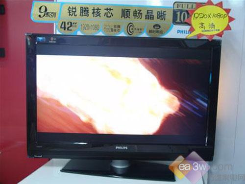 绝对够炫飞利浦42寸液晶电视再创新低