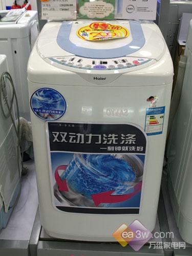 非常超值海尔全自动洗衣机仅售2488元
