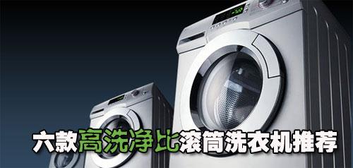 洗的更干净六款高洗净比洗衣机推荐