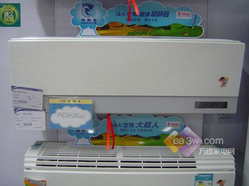 价格超便宜海尔1匹壁挂空调仅售2599