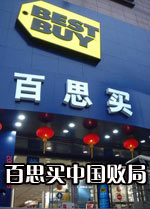 第39期:百思买中国败局