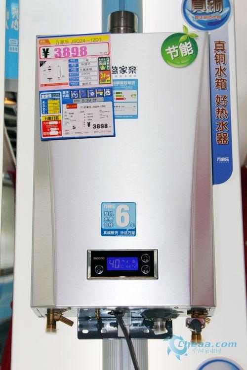万家乐jsq24-12d3燃气热水器特别推荐