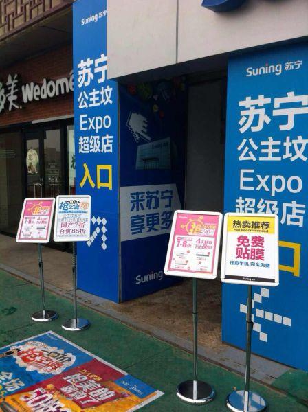 苏宁公主坟超级店前,免费贴膜项目设置了专用通道。