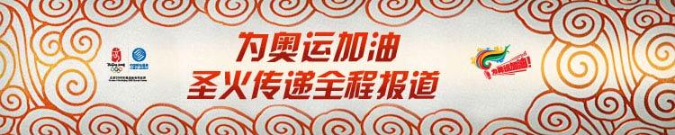 中国移动为奥运加油