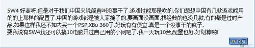 5万元发烧电脑登陆北京引爆大规模口水仗