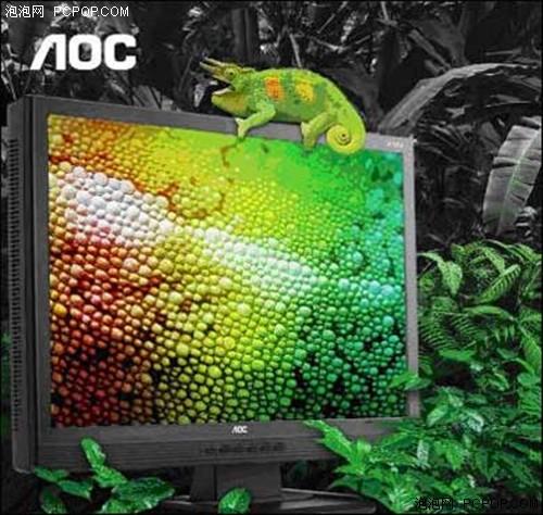 送星意买AOC宽屏液晶送瑞星安全宝典