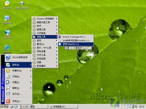 菜鸟成长手册:没有光驱如何装操作系统(5)