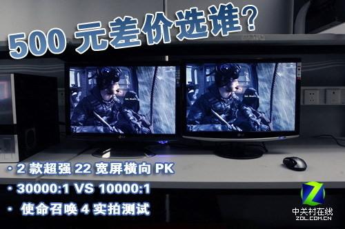 多花500元值不值两款超强22宽屏液晶大PK
