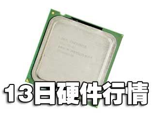 英特尔CPU价格猛跌