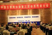 互联网协会会员代表大会