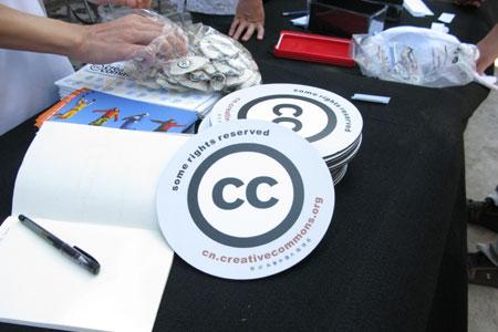 CC创作共用协议场外活动