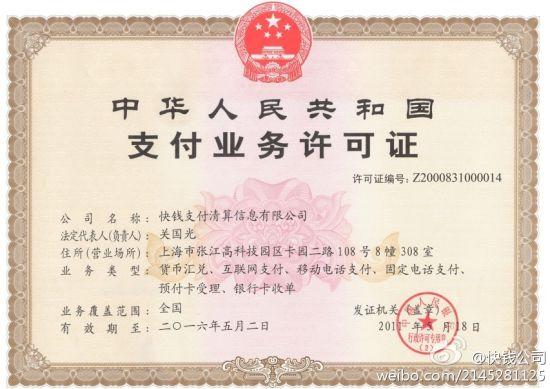 央行公布首批支付业务许可证(图片来源:新浪微博)