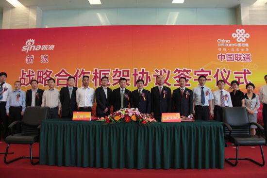 中国联通与新浪战略合作签约现场