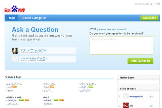 阿拉伯语版百度知道